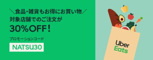 ウーバーイーツ日用品クーポン【NATSU30】
