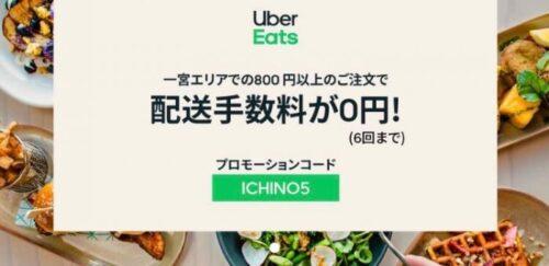 一宮UberEats配達手数料無料プロモーションコード・クーポン