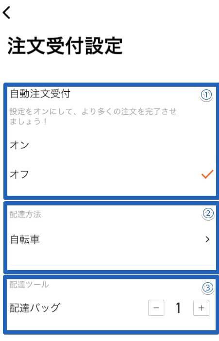 DiDiフード配達方法(注文受付設定内容)