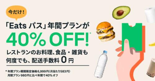 Eatsパス40%オフ年間プラン-2