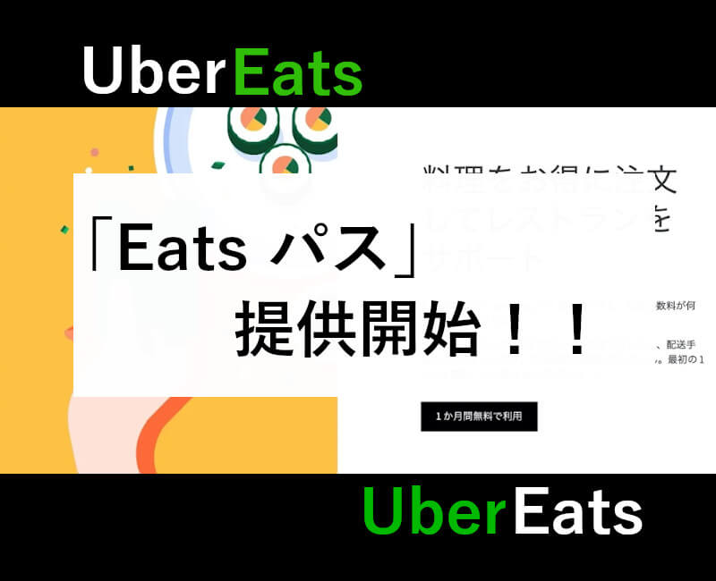 Eats パス内容説明