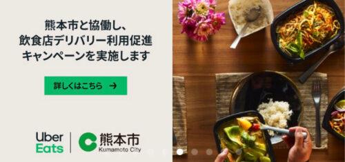 Uber Eats ×熊本市配達料金無料キャンペーン【210630】