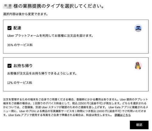Uber Eats出店登録画面②-2