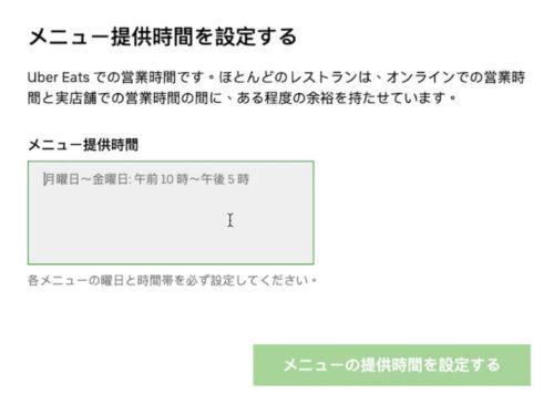 Uber Eats店舗登録(メニュー)の提供時間-2