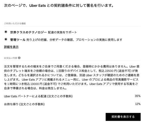 Uber Eats店鋪登録④