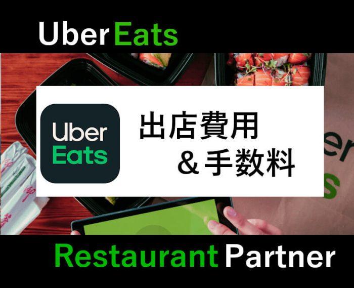 UberEatsレストランパートナーの初期費用と手数料