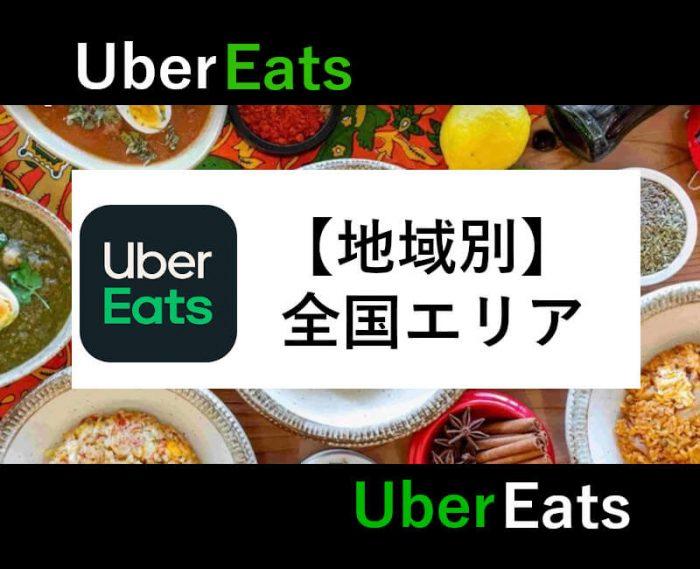 UberEats全国配達対応エリア