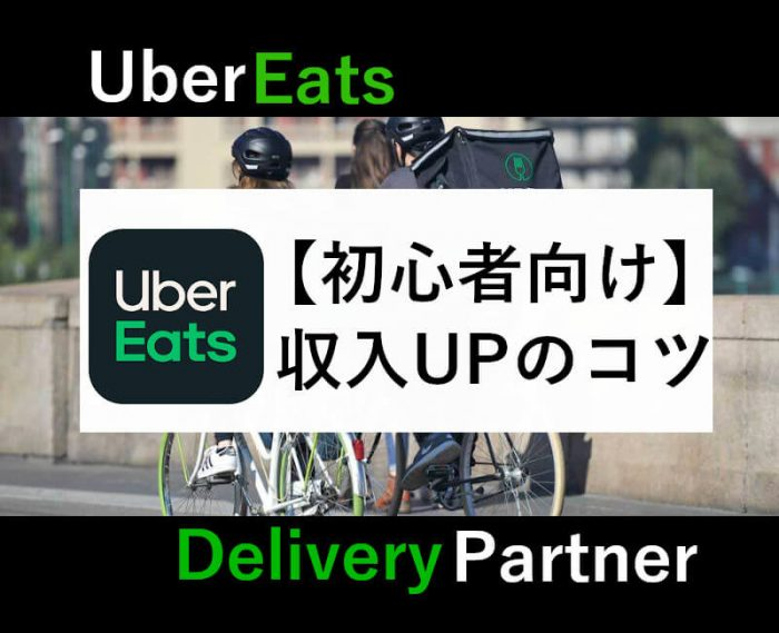 UberEats稼げない