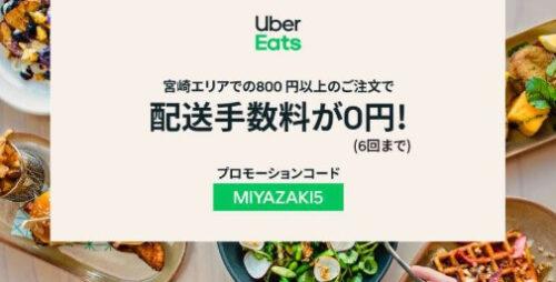 宮崎UberEats(配送料無料クーポン)