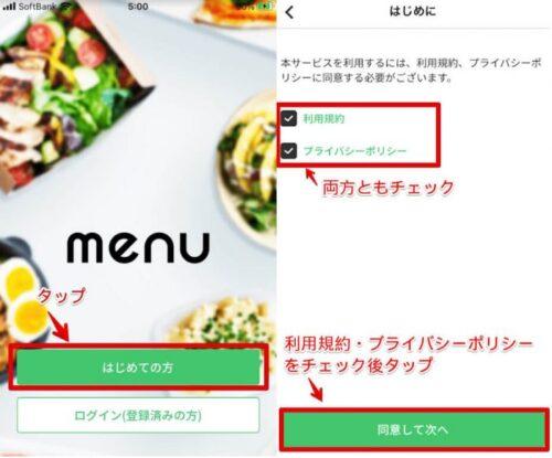 menu注文アプリダウンロード画面