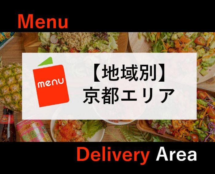 menu京都エリア