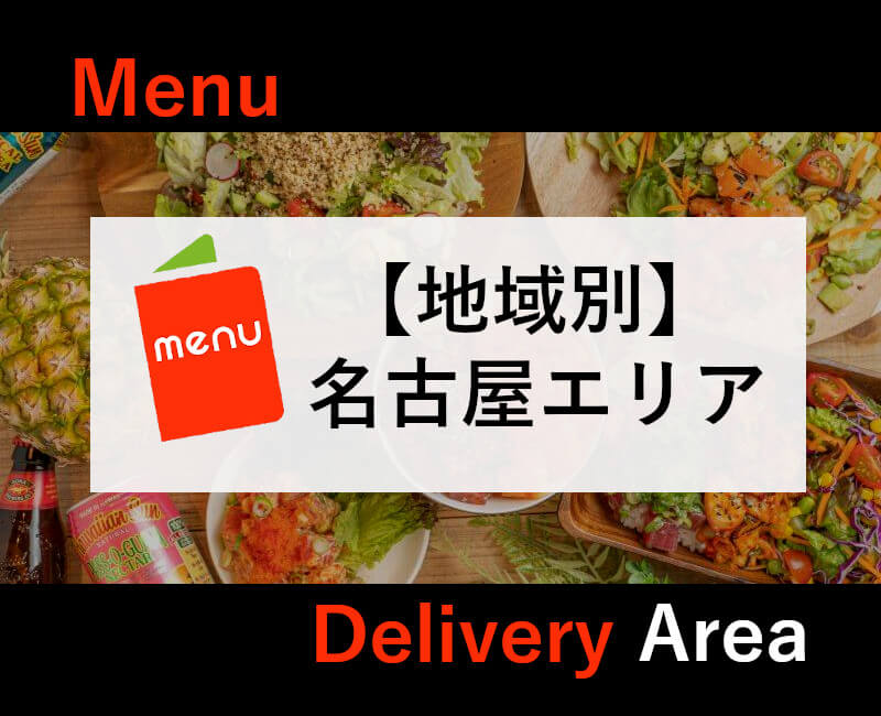 menu名古屋エリア