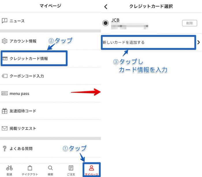 menu注文方法(クレジットカード登録)