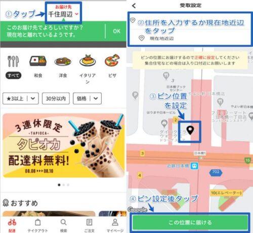 menu注文方法(受渡住所設定)