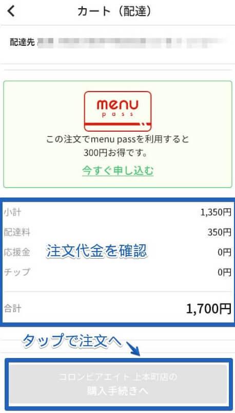 menu注文方法(商品代金確認)