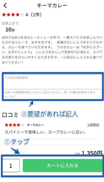 menu注文方法(商品選択)