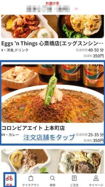 menu注文方法(店舗選択)