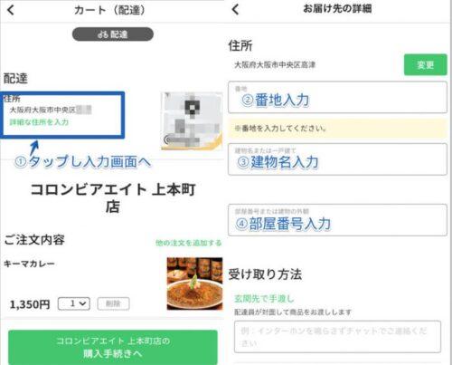 menu注文方法(詳細住所設定)