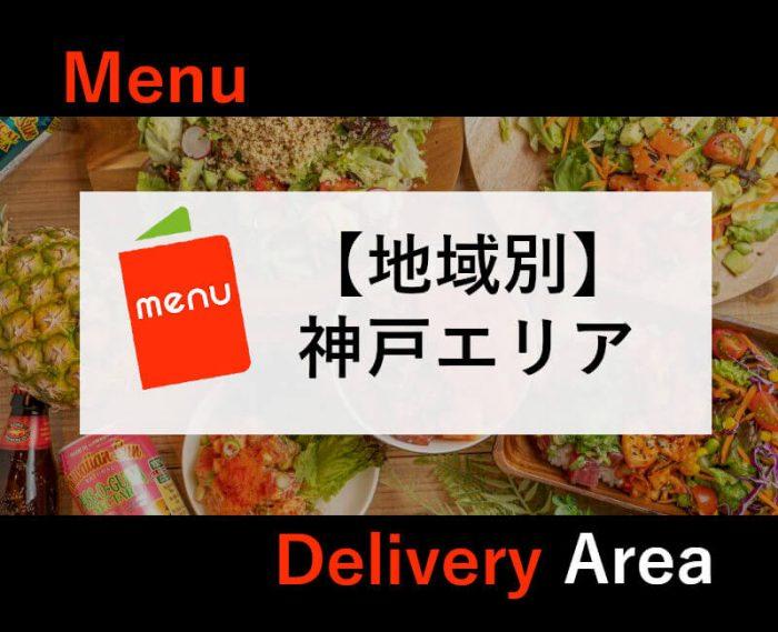 menu神戸エリア