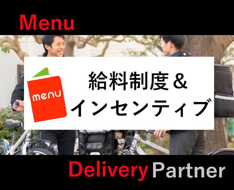 menu配達員給料制度(アイキャッチ)