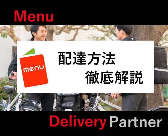 menu配達員配達方法(アイキャッチ)