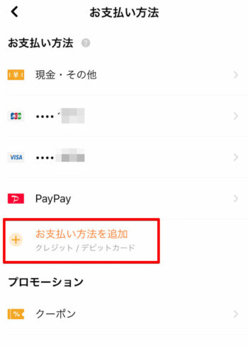 DiDiフード支払い方法の追加設定【カード追加】