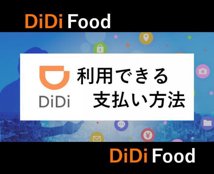 DiDiフード支払い方法