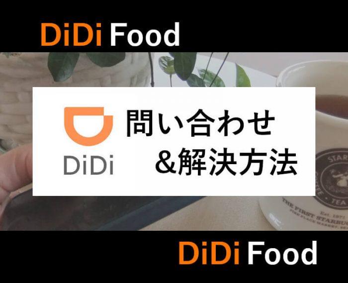DiDiFood問い合わせ