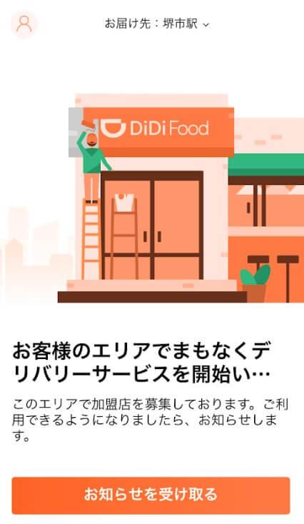 DiDiFood対応エリア調べ方(対応エリア外の画面)