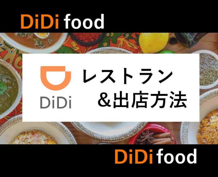DiDifood加盟店出店方法