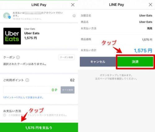 Uber EatsのLine Pay支払い方法(処理)