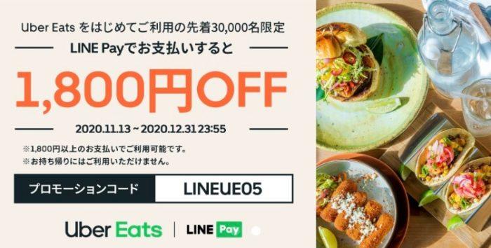 Uber Eatsプロモーションコード(LinePay1800円)