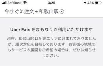 Uber Eats対応外エリア(和歌山駅)