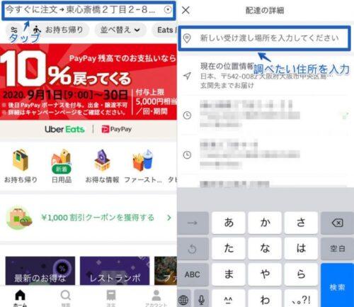 Uber Eats配達エリアの調べ方(アプリ)