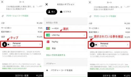 UberEatsの支払い方法(LinePay選択)
