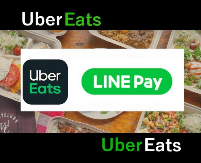 UberEatsのLinePay支払い