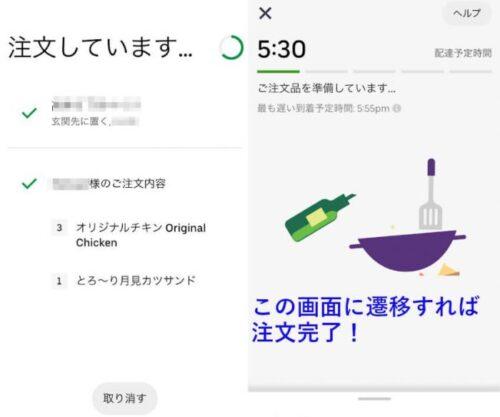 UberEatsのLinepay支払い方法(注文完了)