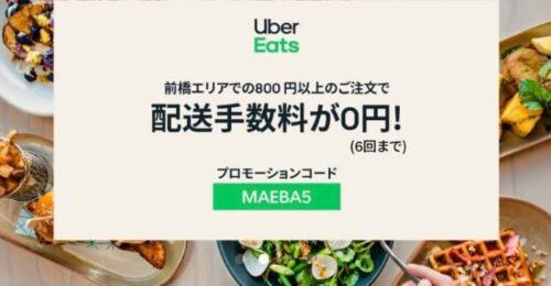 前橋UberEats配送手数料無料プロモーションコード