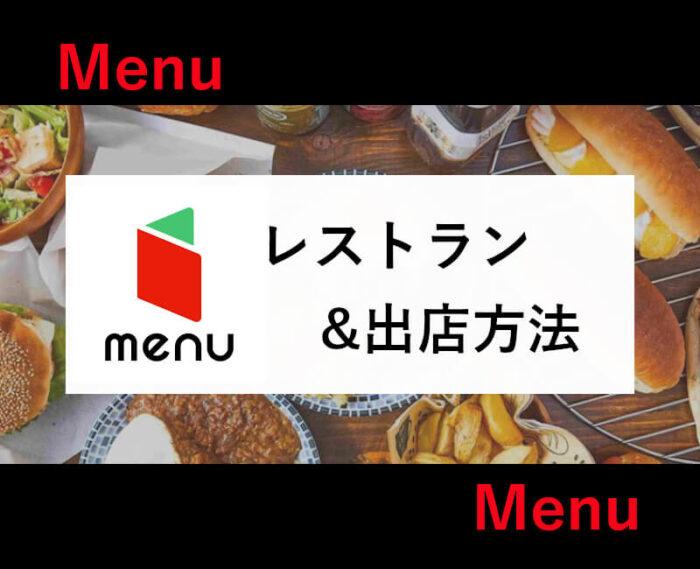 menu問い合わせ