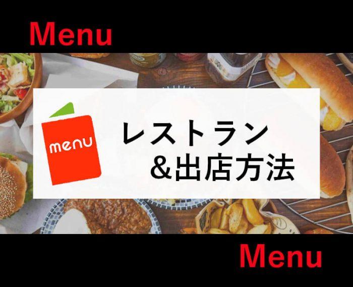 menuレストランの出店方法