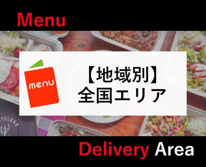 menu全国対応エリア