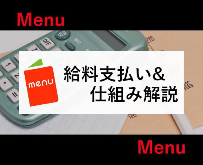 menu給料支払い仕組み