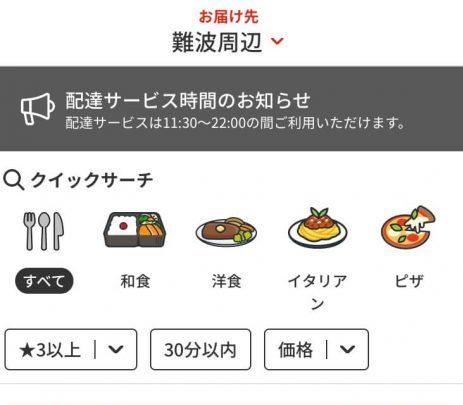 menu配達対応エリアの調べ方(配達対応エリア)