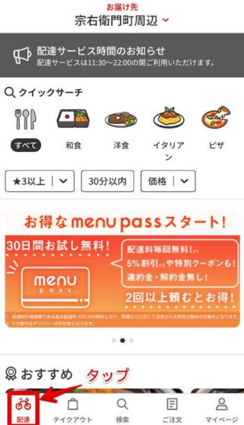menu配達対応エリアの調べ方(配達選択)