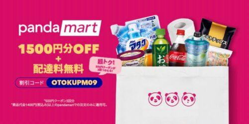 パンダマート1500円クーポン【OTOKUPM09】