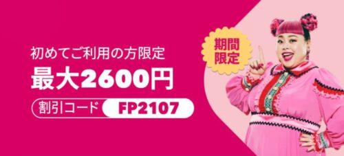 フードパンダ初回クーポン【2600円】