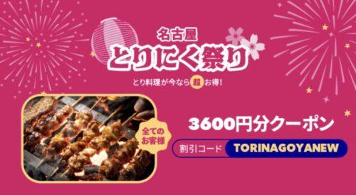 フードパンダ名古屋とりにく祭り3600円クーポン