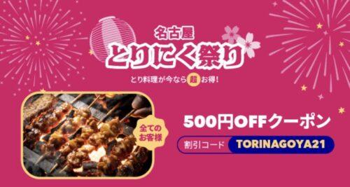 フードパンダ名古屋とりにく祭り500円クーポン