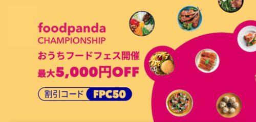 フードパンダおうちフードフェス5000円クーポン【FPC50】