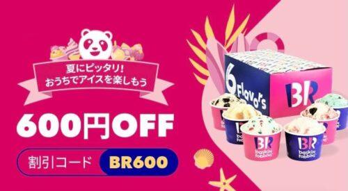 フードパンダ&サーティワン【BR600】